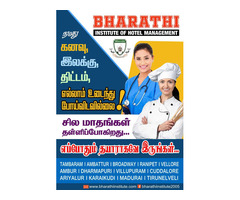 Bharathi institute of hotel management and paramedical colle...
