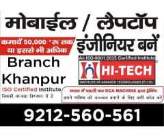mobile repairing course in khanpur